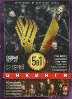 Викинги 5 Сезонов (59 серий)