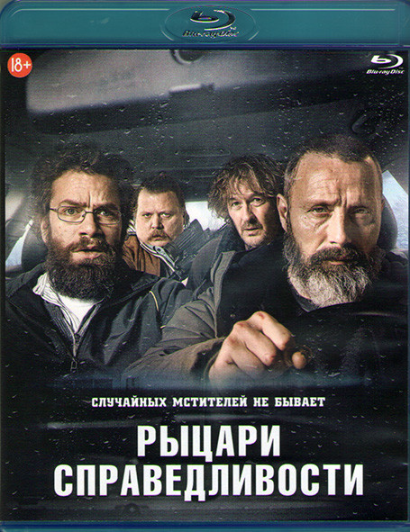 Рыцари справедливости (Blu-ray)* на Blu-ray