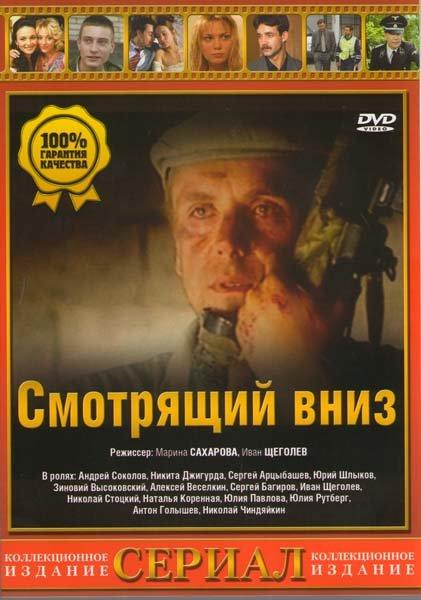 Смотрящий вниз (4 серии) на DVD