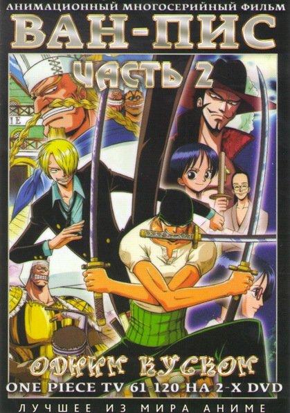 Ван Пис TV (61-120 серии) (2 DVD) на DVD