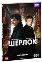 Шерлок 3 Сезон (3 серии) (2 DVD)