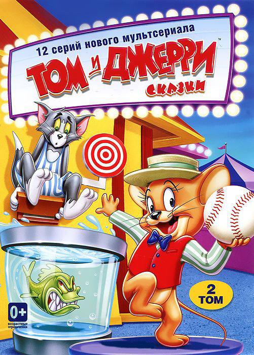Том и Джерри Сказки 2 Том (12 серий) на DVD