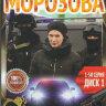 Морозова 1,2 Сезоны (100 серий) (2 DVD) на DVD