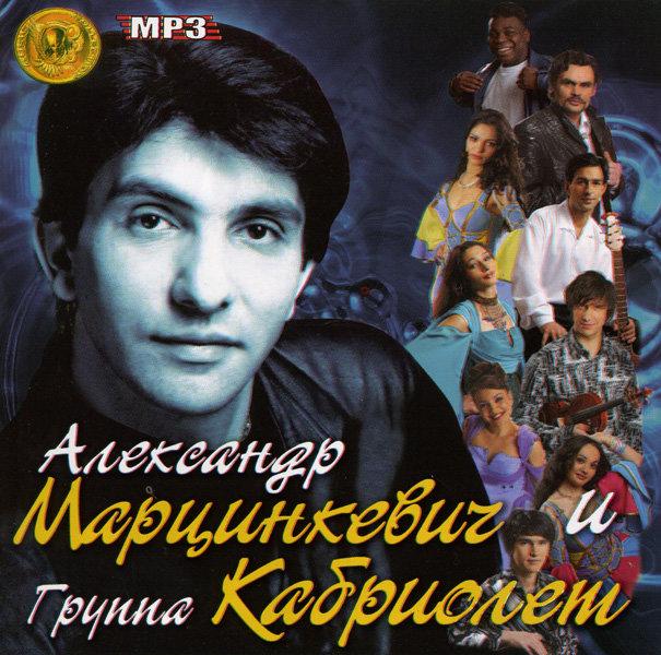 Александр Марцинкевич и группа Кабриолет  Music Collections (mp 3) на DVD