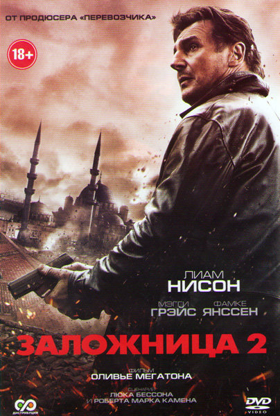 Заложница 2 на DVD