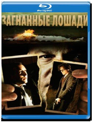 Загнанные лошади (Blu-ray)* на Blu-ray
