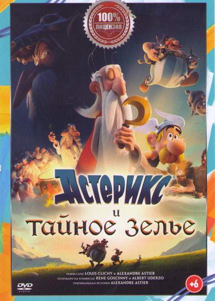 Астерикс и тайное зелье на DVD