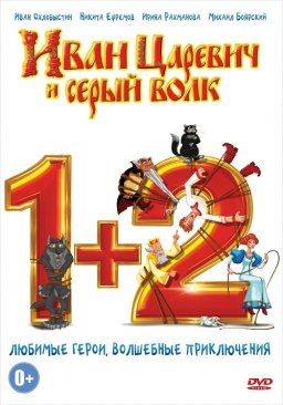 Иван Царевич и Серый волк 1,2 (2 DVD) на DVD