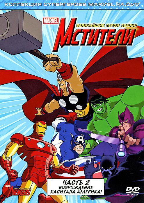 Мстители Могучие герои Земли (Мстители Величайшие герои Земли) 2 Выпуск (6 серий) на DVD