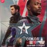 Сокол и зимний солдат (6 серий) (Blu-ray)* на Blu-ray