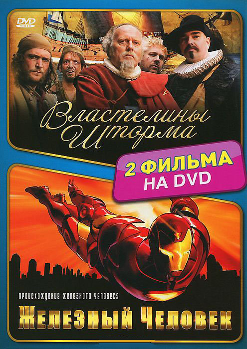 Властелины шторма / Железный человек Происхождение железного человека (5 серий) на DVD