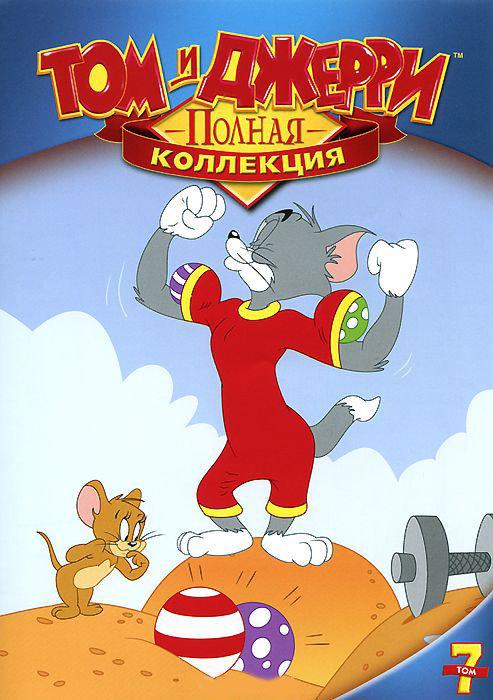 Том и Джерри Полная коллекция 7 Том (17 серий) на DVD