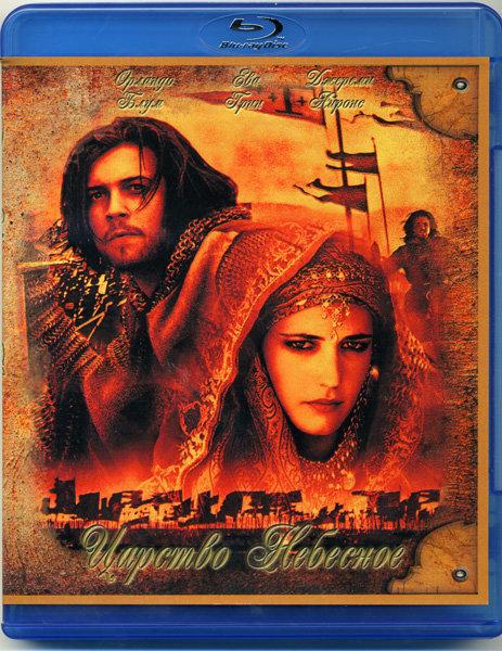 Царство небесное (Blu-ray)* на Blu-ray