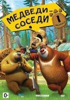 Медведи соседи 2 Сезон 1 Выпуск  на DVD