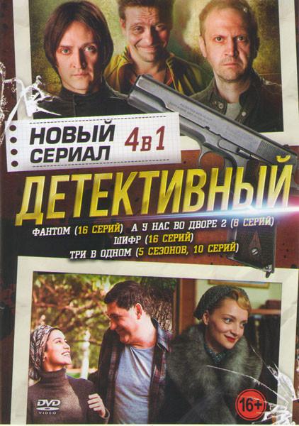 Новый детективный сериал (Фантом (16 серий) / А у нас во дворе 2 (8 серий) / Шифр (16 серий) / Три в одном 5 Сезонов (10 серий)) на DVD
