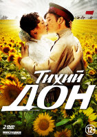 Тихий дон (14 серий) (2 DVD)