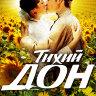 Тихий дон (14 серий) (2 DVD) на DVD
