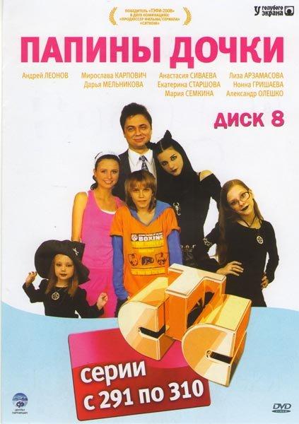 Папины дочки (291-310 серии) на DVD