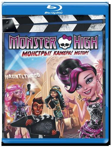 Школа монстров Страх камера мотор (Blu-ray)