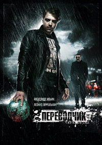 Переводчик на DVD