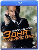 Три дня на убийство (3 дня на убийство) (Blu-ray)