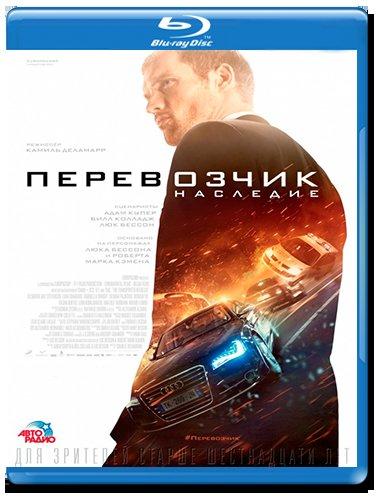 Перевозчик Наследие (Blu-ray) на Blu-ray