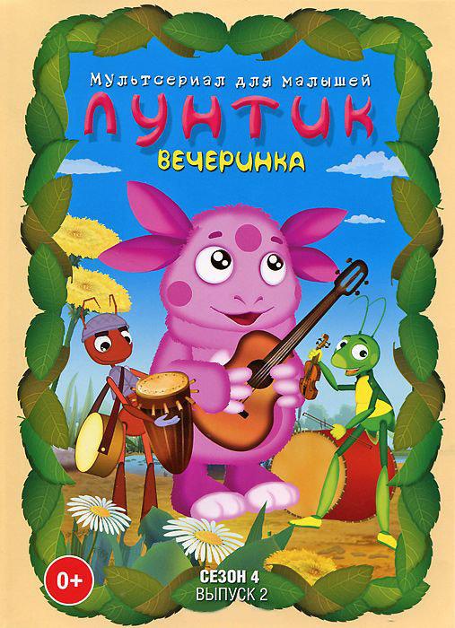 Лунтик 4 Сезон 2 Выпуск Вечеринка (13 серий) на DVD