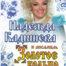 Надежда Кадышева Золотое кольцо 235 клипов на DVD