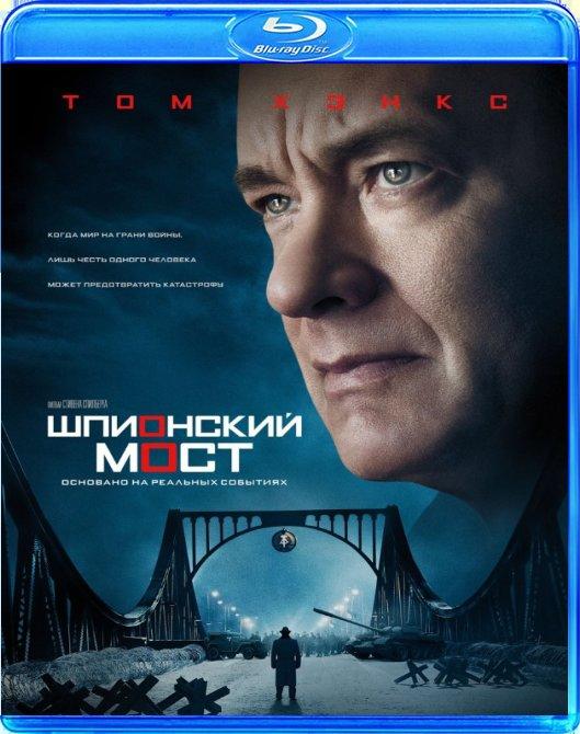 Шпионский мост (Blu-ray)