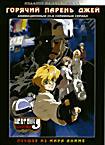 Горячий Парень Джей (2 DVD)  на DVD