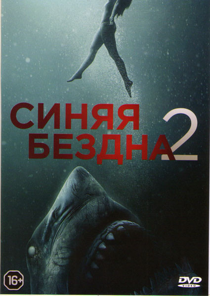Синяя бездна 2* на DVD
