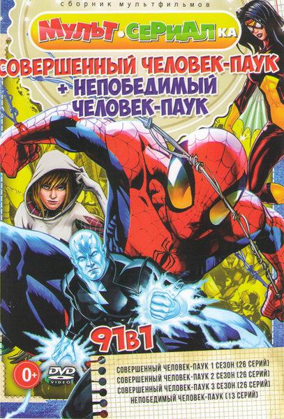 Совершенный человек паук 1,2,3 Сезоны (78 серий) / Непобедимый Спайдермен (Человек Паук) (13 серий) на DVD