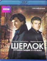 Шерлок 3 Сезон (3 серии) (Blu-ray)*