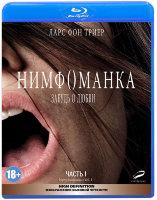 Нимфоманка 1,2 Части (2 Blu-ray)