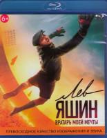 Лев Яшин вратарь моей мечты (Blu-ray)