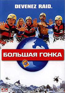 Большая гонка  на DVD