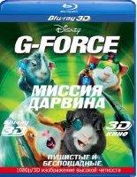 Миссия Дарвина 3D+2D (Blu-ray 50GB)