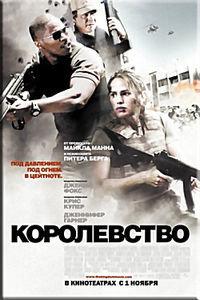 Королевство на DVD