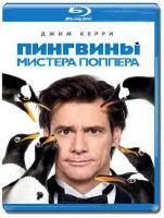 Пингвины мистера Поппера (Blu-ray)