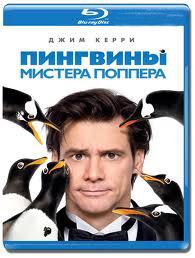 Пингвины мистера Поппера (Blu-ray)* на Blu-ray