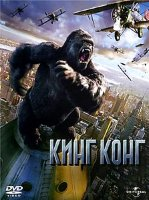 Кинг Конг  (2 DVD) (Киномания)