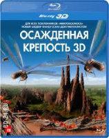 Осажденная крепость 3D+2D (Blu-ray)
