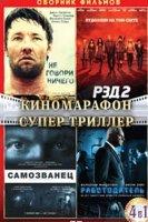 Киномарафон Супер триллер (Не говори ничего / РЭД 2 / Самозванец / Работодатель) (4 DVD)