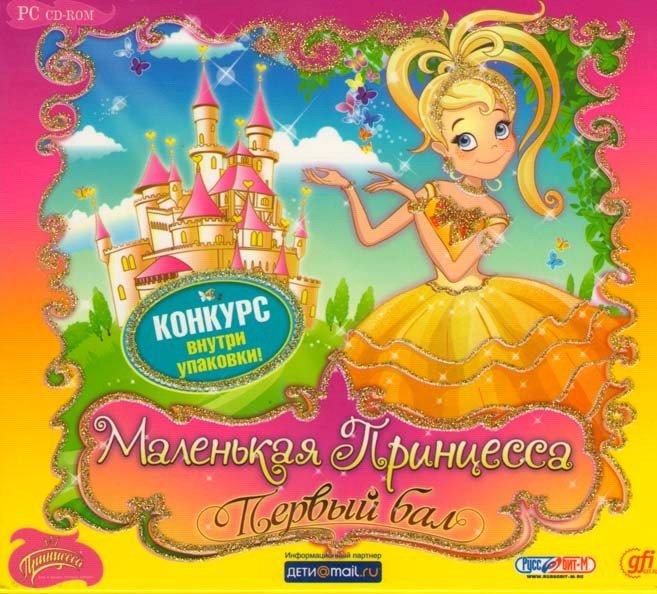 Маленькая Принцесса Первый бал (PC CD)