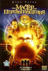 Мастер Маскировки  на DVD