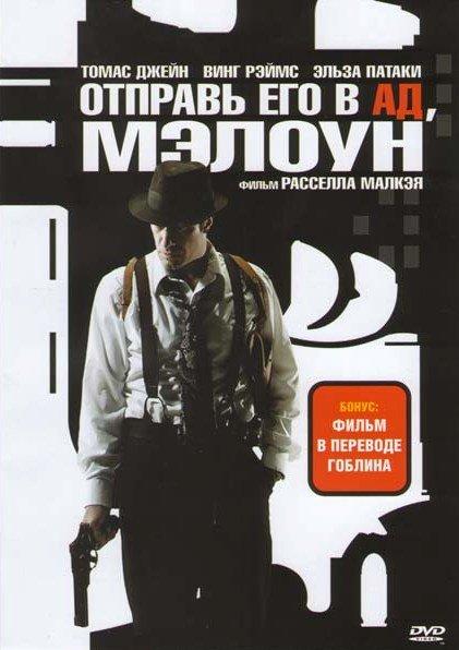 Отправь его в ад Мэллоун (Отправь их в ад Мэллоун) на DVD