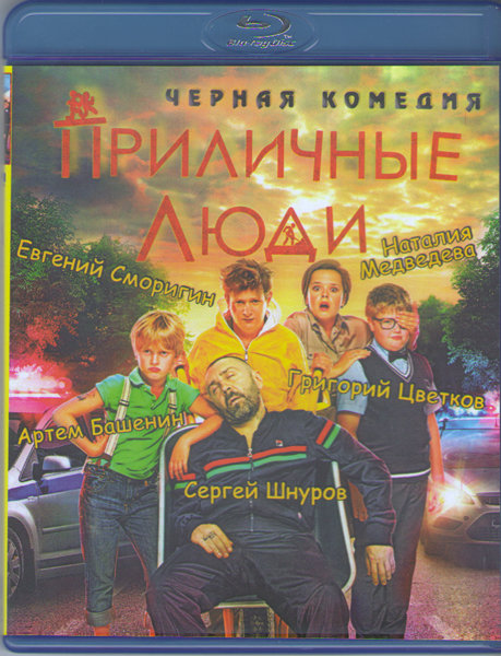 Приличные люди (Blu-ray) на Blu-ray