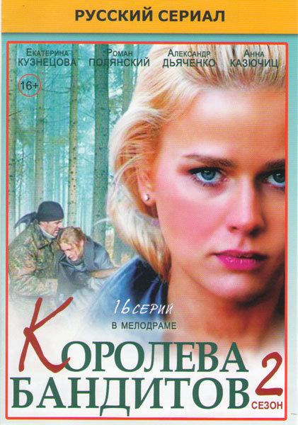 Королева бандитов 2 (16 серий) на DVD