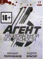 Агент национальной безопасности 1,2,3 Сезоны (36 серий) (3 DVD)