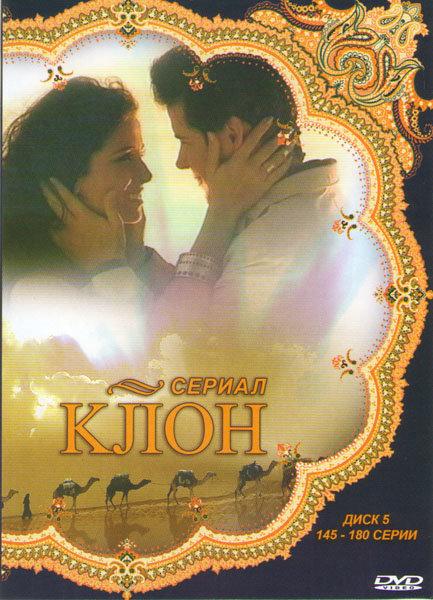 Клон (145-180 серии) на DVD